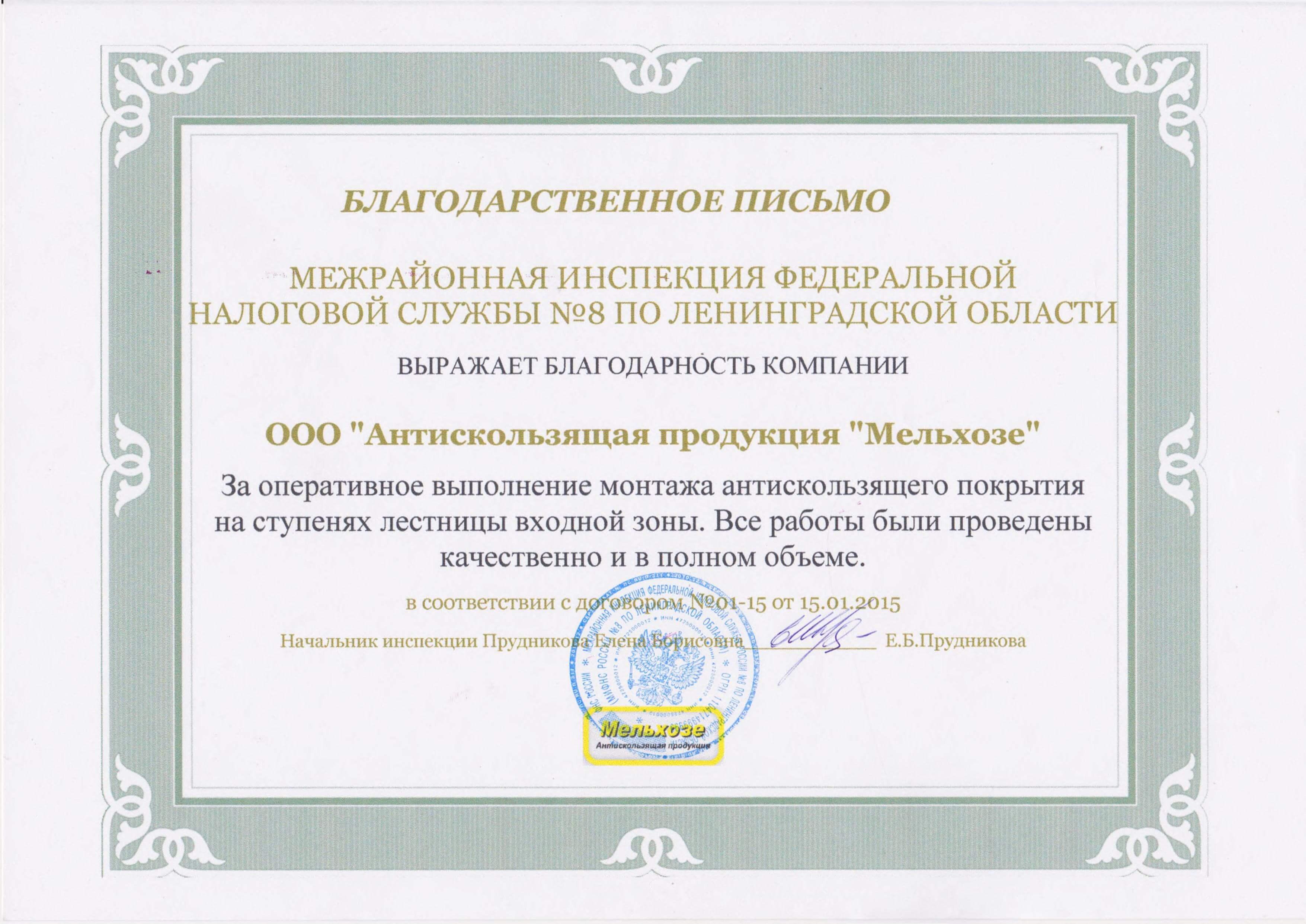 Отзыв – Межрайонная инспекция федеральной налоговой службы №8