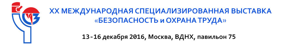 Выставка БиОТ 2016