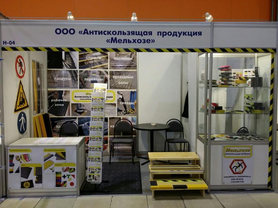 Антискользящая продукция  Мельхозе на выставке БиОТ 2017