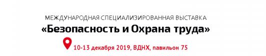 Выставка Безопасность и Охрана Труда (БиОТ 2019)