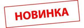 Октябрь 2020. Новинки продукции