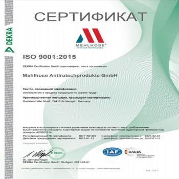 Предприятие АСП Мельхозе прошло сертификацию ISO 9001:2015