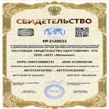 Продукции предприятия АСП Мельхозе присвоен диапазон идентификационных номер стандарта EAN-13