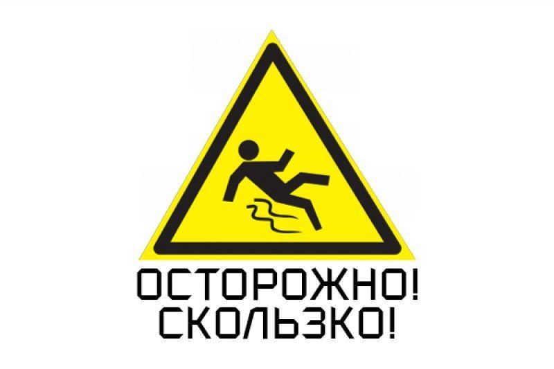 Осторожно скользко