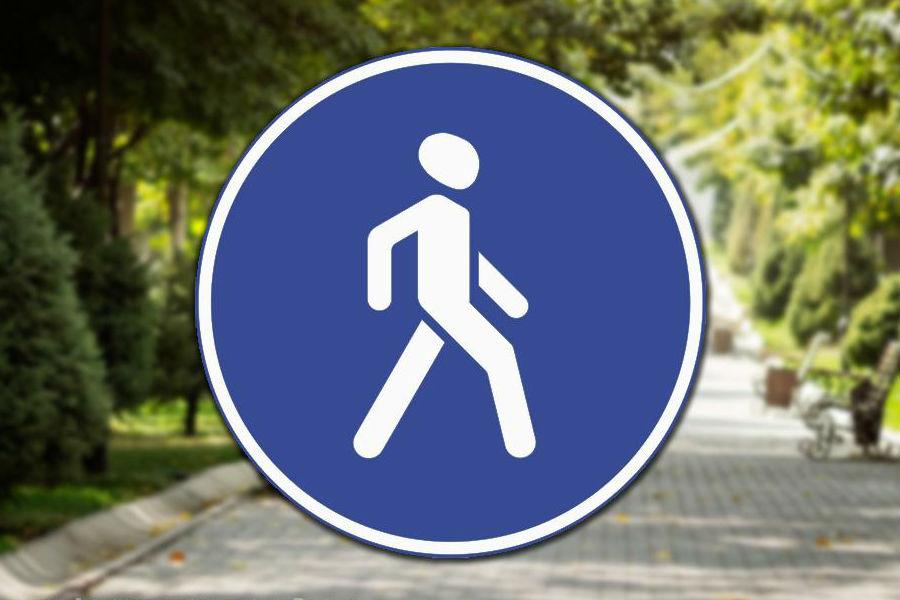 Знак движение пешеходов